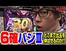 JIRO CUP ~2nd Season~ 第4話(2/2)