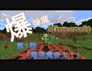 【Minecraft】爆弾魔イクラ 第1話【字幕プレイ動画】