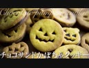 チョコサンドかぼちゃクッキー【ハロウィンのお菓子作り】