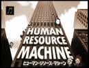 【実況】機械言語パズルの究極系!ヒューマンリソースマシーン