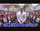 【パチンコ店買い取ってみた】第107回珍古台ひげセレクションスロット編