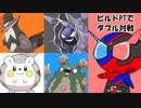 【ポケモンSM】ビルドPTでダブル対戦part2【ゆっくり実況】