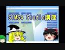 【ゆっくり解説】Sims4 MODを作ってみよう!