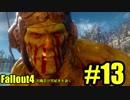 【Fallout4】対魔忍が世紀末を逝く#13【ゆっくり実況】
