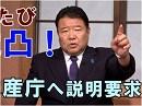 【守るぞ尖閣】三たび電凸!水産庁へ説明要求[桜H29/10/13]