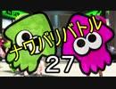 【スプラトゥーン2】イカちゃんの可愛さは超マンメンミ!27【ゆっくり】
