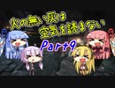 【ダークソウル3】火の無い灰は空気を読まない Part9【VOICEROID実況】