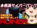 【Ruiner】サイバーパンクな弟が兄を助けるよpart15【ゆっくり実況】