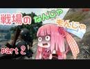 【PUBG】戦場のなんじゃもんじゃ part2