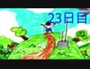 【ぼくなつ】僕たち、私たちの休暇【実況】23日目