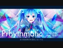 第55位:Prhythmatic / 初音ミク