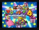 【ゆっくり実況】まとまりの無い4人がマリオパーティ4をプレイ【Part.1】