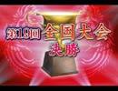 「MJ麻雀 第19回 全国大会決勝」part4 ウシシ(生放送主)