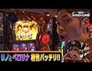 NEW GENERATION 第26話 (2/4)