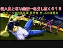 【実況】殺人鬼となり金田一を出し抜く「悲しみの復讐鬼」に挑戦Part18