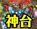 【ペカるTV】北海道で16R×純正75%継続の神台と戯れるの巻【それ行け養分騎士vol.52】