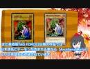 【ゆっくり紹介】遊戯王絶版カード紹介 part7