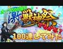 【モンスト】ミロクが出るまで100連ガチャ!【ニコ生】