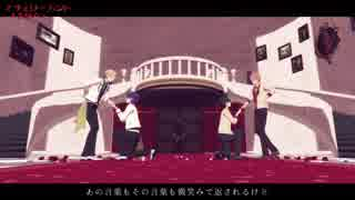 【MMDあんスタ】チェリーハント【北斗・真・日和・ジュン】