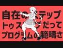 【手描きMAD】ダンスワキシタダンス