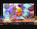 【スマブラ3DS】『コミュ7年記念大会』 準決勝・決勝 リプレイ動画