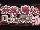 【奈落の魔女とロッカの果実】王道RPGを最後までプレイpart50【実況】