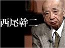 【西尾幹二】秋の特別対談「激動する世界、私たちは?」[桜H29/10/14]