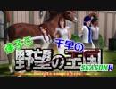 第75位:【Sims3】 律子と千早の野望の王国 シーズン4 第7話 thumbnail