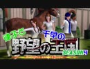 【Sims3】 律子と千早の野望の王国 シーズン4 第7話