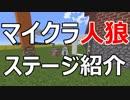 【Minecraft×人狼#α】マイクラ人狼ステージ紹介!【ゆっくり解説】