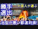 【中国人が身勝手に選ぶ】 治安が悪い日本の都道府県ワースト5!