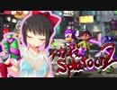 【スプラトゥーン2】イカ殺2 part09 クイボ・ガール・スタン...