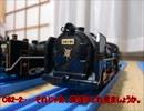 第91位:滋賀プラレール鉄道物語番外編#2『3本立てショート集』 thumbnail