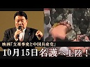 【10月15日名護上映会】映画「南京の真実-支那事変と中国共産党」上映スケジュール [桜H29/10/14]
