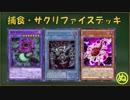 【遊戯王ADS】捕食サクリファイス