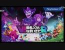 PSVR『V!勇者のくせになまいきだR』TGS2017公式動画チャンネル