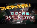 【SWBFⅡ】必死の攻防  アサルト編【VOICEROID2実況】 #1