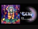 【秋季例大祭4】Last Song【XFD】
