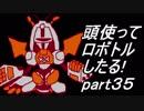【メダロット2縛り実況】旧帝大院生なので頭使ってロボトルしたる!part35