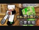 【日刊Minecraft】最強の匠は誰か!?工業系編  それぞれの科学【4人実況】