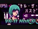 """キル・ザ・パスト - VA-11 HALL-A """"翻訳""""実況 #51"""