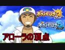 【実況】常夏の島で大冒険 Part32【ポケットモンスターサン】