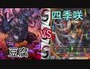 【バディファイト】タミフルカバディD83【豆腐vs四季咲】