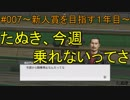 #007 Nintendo Switch Champion Jockey Special 実況プレイ ~新人賞を目指す編1~