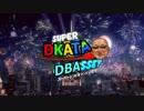 スーパードカタドバッセイ Jain Up, Suppa Dakar!