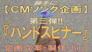 【勝手にCMソング③】ハンドスピナーソング【依頼 受付中!?】