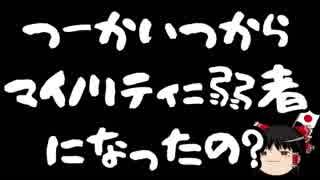 【ゆっくり保守】マイノリティの足を引っ張り続ける李信恵