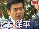 【衆院選2017】自由民主党・松本洋平候補の戦い[桜H29/10/14]