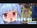 【Hearthstone】宇宙を目指す葵【VOICEROID実況プレイ】