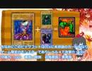 【ゆっくり紹介】遊戯王絶版カード紹介 part8